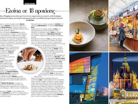 Food Diary 05/01/2020 - Ελσίνκι