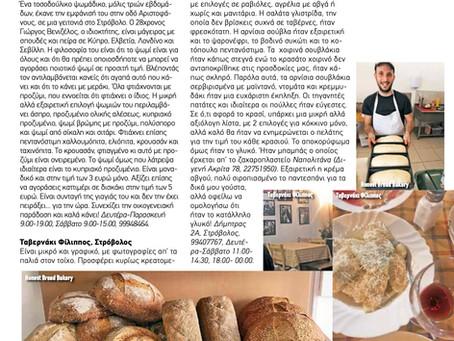 Food Diary 21/04/2019 - Honest Bread Bakery, Ταβερνάκι Φίλιππος