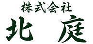 北庭ロゴ.png