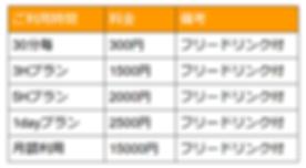 スペース料金表.PNG