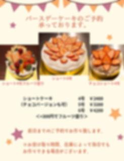 バースデーケーキのご予約承っております。 (1).jpg