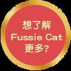 試食包logo - fussie cat 002 紅底002.png