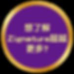 試食包logo - 紫底黃字 B 邊大d.png