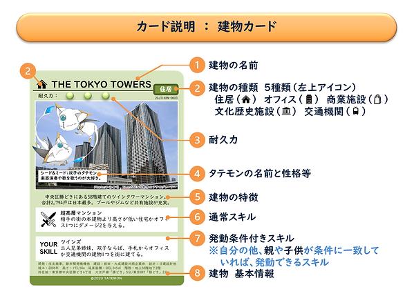 card-tatemono.png
