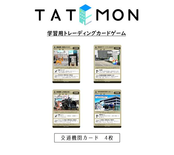 交通機関カード