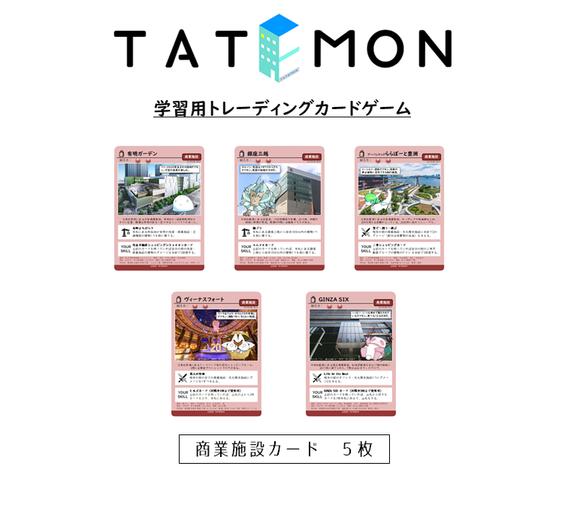商業施設カード