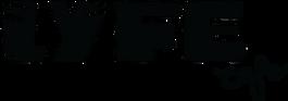 lyfe cafe inline logo black.png