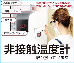 非接触温度計ボタン.jpg