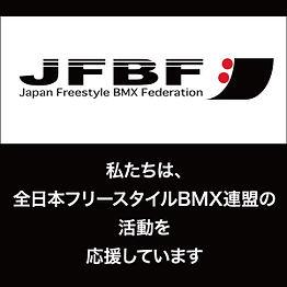 JFBF_banner_300_300_V1.jpg