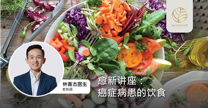 愈新讲座:癌症病患的饮食 Poster-02.jpg