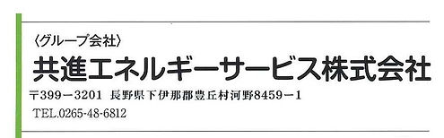 グループ会社.jpg