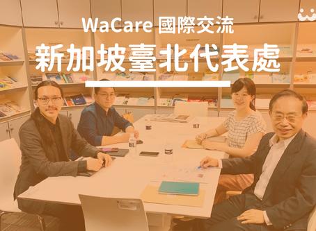 WaCare拜會駐新加坡臺北代表處!