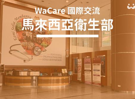 WaCare榮獲馬來西亞衛生部邀請,分享遠距健康應用