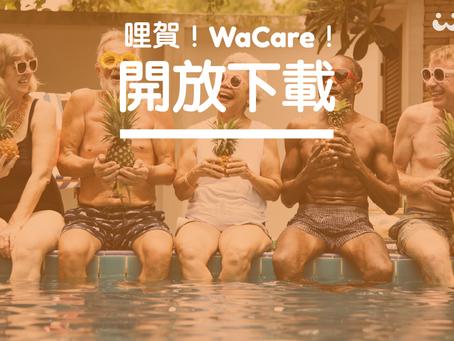 哩賀!WaCare APP 開放下載!