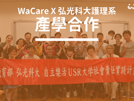 WaCare 成為「 教育部大學社會責任實踐計畫(USR) 」合作夥伴!