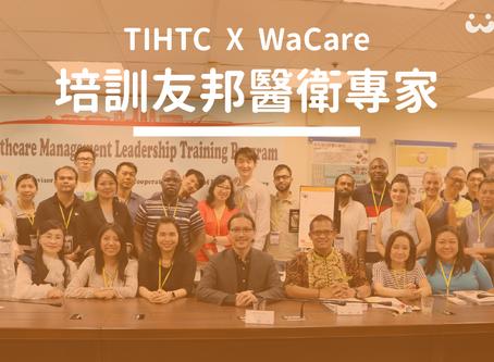 WaCare 推動國際醫療,與友邦醫衛專家交流