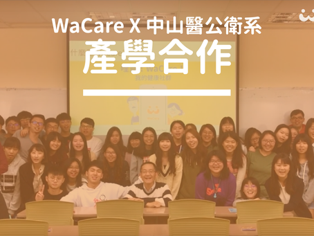 WaCare X 中山醫公衛系 – 產學合作花絮