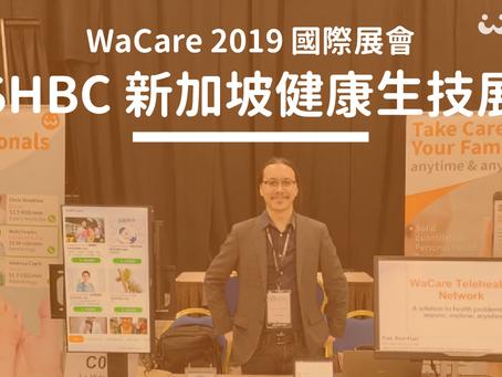 WaCare 前進新加坡健康生技展