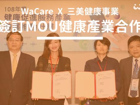 WaCare擴大合作,與三美健康事業簽訂MOU
