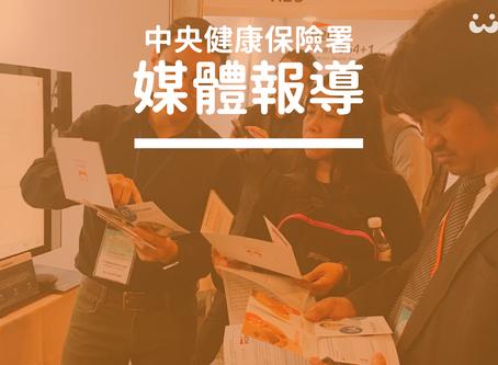 WaCare 點亮台灣,用智慧醫療叩問APEC研討會