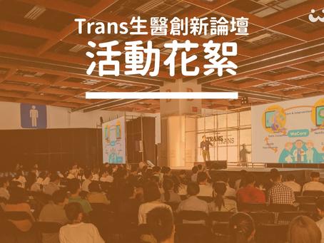 TRANS 亞洲最大生醫新創論壇,WaCare 進入決選