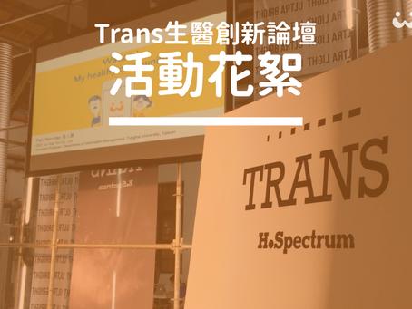 Trans 生醫創新論壇活動花絮