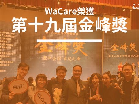 WaCare 我的健康社群 參加「第十九屆 金峰獎」喜獲雙獎