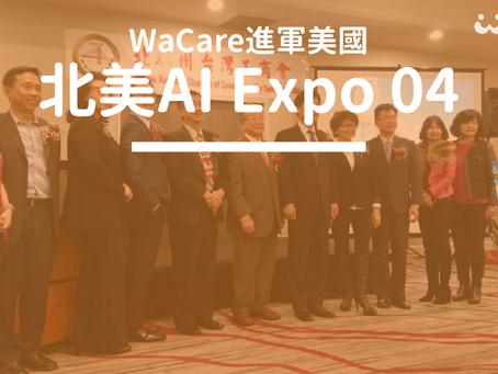 與北加州台灣工商會進行會談,推展WaCare服務