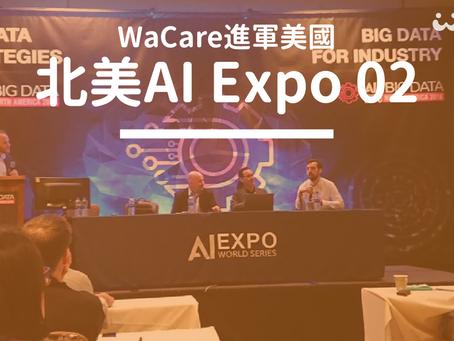 AI EXPO 菁英對決,WaCare Panel Show