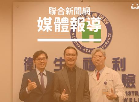 媒體報導 – 健保署今宣布開放「軟體開發套件」(SDK)功能 未來可將資料庫與各大醫院與WaCare做連結