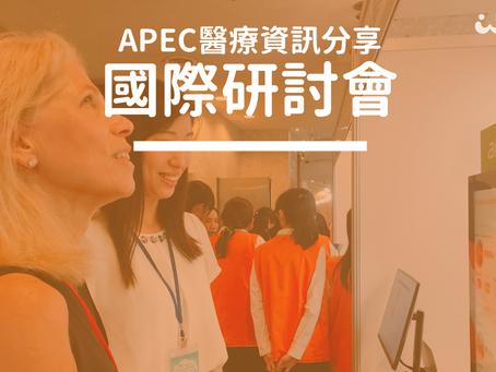 WaCare 獲邀代表出席 APEC醫療資訊分享國際研討會