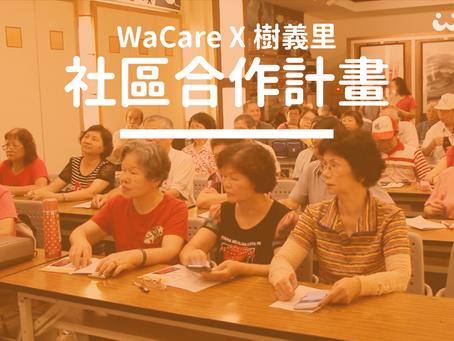 WaCare X 樹義里樂齡教室 – 長輩WaCare體驗課,學會關心自己和親友的健康!