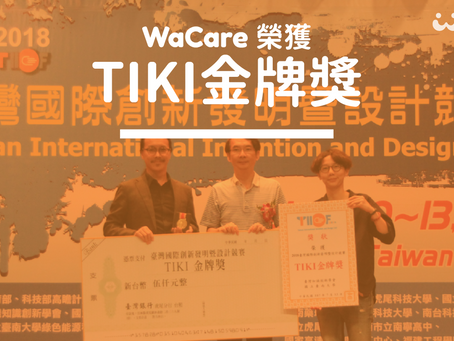 WaCare 榮獲 2018臺灣國際創新發明暨設計競賽首獎 TIKI金牌獎