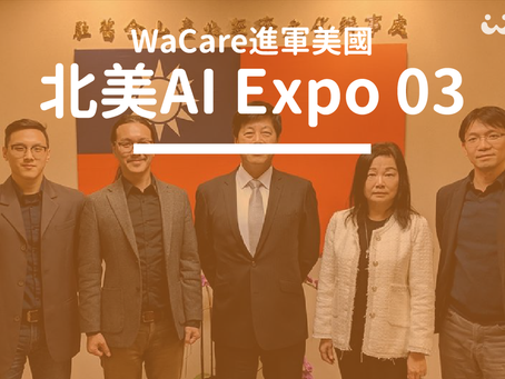 WaCare受邀參外交濟部駐舊金山台北經濟文化辦事處