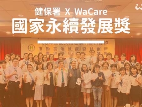 WaCare 參戰!中央健保署永續獎實地訪評