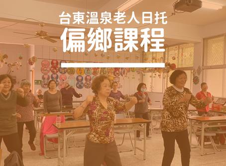 WaCare X 台東溫泉老人日托-偏鄉課程花絮