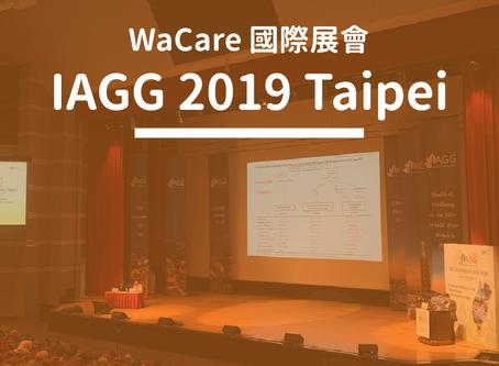 WaCare遠距健康受邀4年一度「亞太地區老年學暨老年醫學國際研討會(IAGG 2019) 」