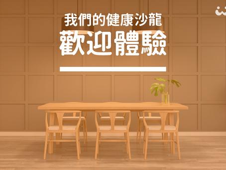 WaCare 健康沙龍展,前進臺北世貿!