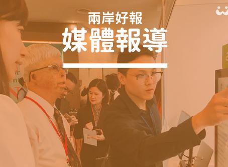 WaCare代表台灣參加APEC醫療資訊分享國際研討會