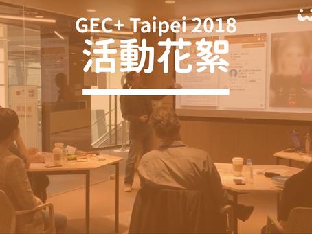 WaCare GEC+ Taipei 2018 活動花絮