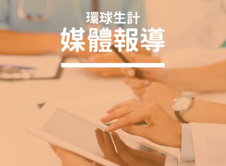 WaCare推武漢肺炎衛教平台 衛教影片專家及時解答