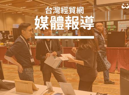 媒體報導-台灣經貿網推薦WaCare我的健康社群