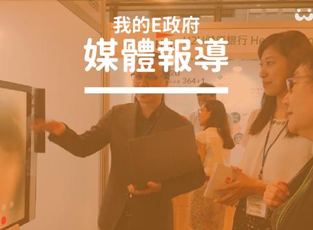 WaCare 打開世界健康大門,參與APEC國際研討會