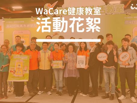 107資訊月- WaCare 樂齡智慧生活教室歡喜落幕!