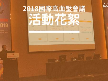 WaCare 參與2018國際高血壓會議發表成果