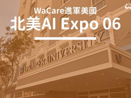 WaCare參訪Draper University 掌握創投脈動