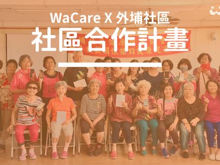 WaCare X 外埔社區 – 長輩WaCare體驗課,學會關心自己和親友的健康!