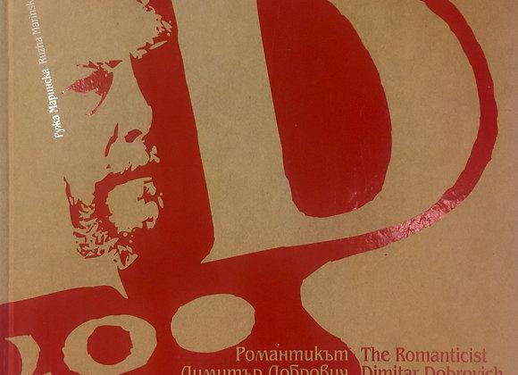 Романтикът/The romanticist