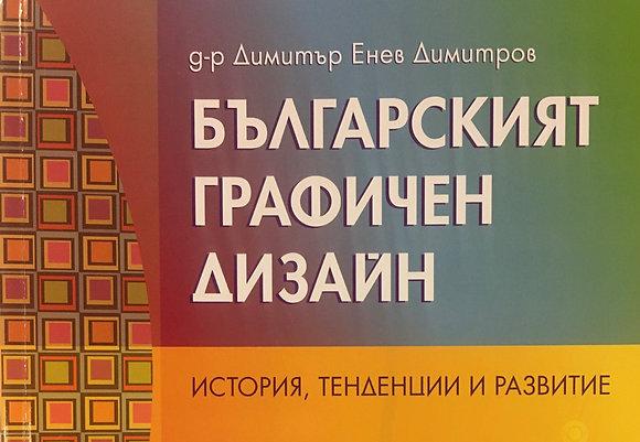 Българският графичен дизайн - д-р Димътър Енев Димитров