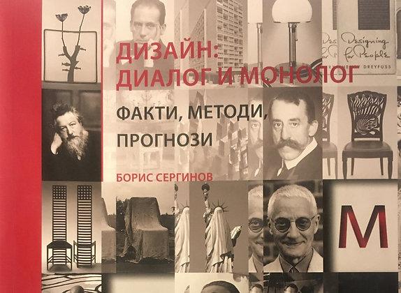 Дизайн: Диалог и монолог - Борис Сергинов